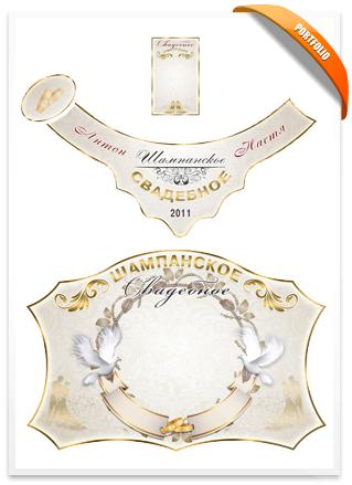 шаблон этикетка для шампанского скачать бесплатно - фото 8